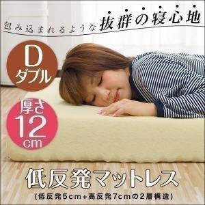 低反発マットレス 12cm コンビ ダブル 寝心地 抜群 低反発マット ベッド 低反発 寝具 マット 布団 高反発マットレス 高反発 2層構造 送料無料|l-design