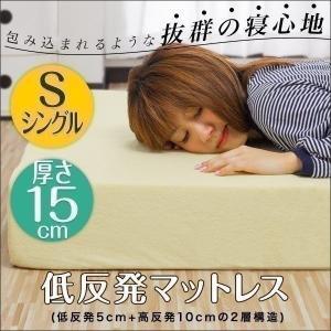 低反発マットレス 15cm コンビ シングル 寝心地 抜群  ベッド 低反発 寝具 マットレス マット 布団 高反発マットレス 高反発 2層構造 送料無料|l-design
