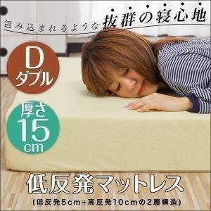 低反発マットレス 15cm コンビ ダブル 寝心地 抜群 低反発マット ベッド 低反発 寝具 マット 布団 高反発マットレス 高反発 2層構造 送料無料|l-design