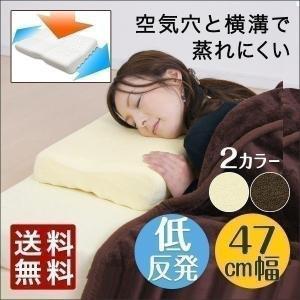 枕 低反発 まくら 低反発枕 安眠 快眠まくら 肩こり 蒸れない 蒸れにくい 通気性抜群 低反発ウレタン マクラ 送料無料|l-design