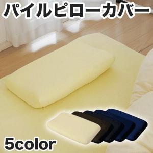 枕カバー ピローカバー ケース まくら 寝具 カバー|l-design