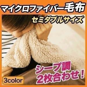 毛布 ブランケット マイクロファイバー毛布 セミダブル シープ調2枚合せ  セール SALE|l-design