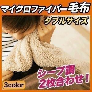 毛布 ブランケット マイクロファイバー毛布 ダブル シープ調2枚合せ  セール SALE|l-design