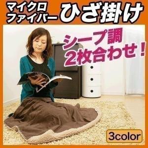 ひざ掛け ひざかけ 膝掛け マイクロファイバー シープ調2枚合せ 毛布 ブランケット  セール SALE|l-design