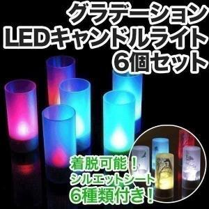 LEDライトキャンドル キャンドルライトLED 充電式グラデーションライト 6個セット イルミネーション 装飾 照明器具 間接照明|l-design