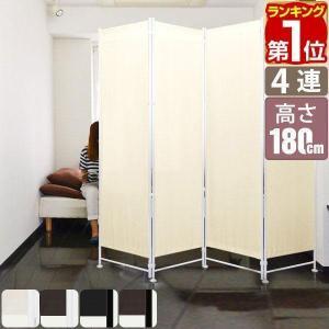 パーテーション オフィスパーテーション 間仕切り 衝立 パーティション オフィス 高さ180cm おしゃれ スクリーン 布 目隠し 送料無料