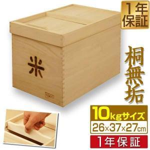 米びつ 桐製 米櫃 ライスストッカー 米 保存容器 10kg用 おしゃれ 米収納|l-design