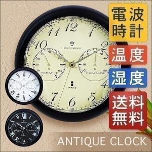 掛け時計 掛時計 壁掛け時計 電波時計 クロック アンティー...