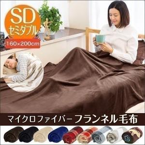 毛布 セミダブル マイクロファイバー 毛布 フランネル あったか 毛布 セミダブルサイズ 軽い 毛布 暖かい 洗える やわらかい ブランケット ひざかけ ひざ掛け|l-design