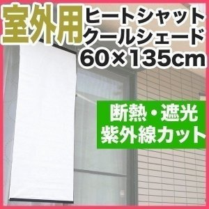 日よけ 日除け ベランダ サンシェード(サン・シェード) すだれ(簾)すだれ ヒートシャットクールシェード 60×135cm 室外用 l-design