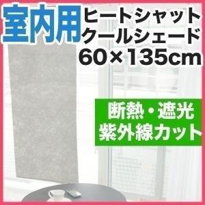 サンシェード(サン・シェード) すだれ(簾) 日よけ 日除け ベランダ ヒートシャットクールシェード室内用 60×135cm|l-design