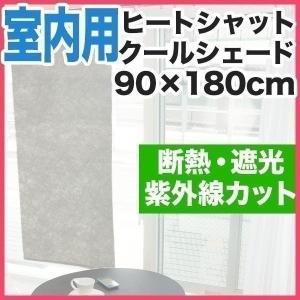 すだれ(簾)すだれ 日よけ 日除け サンシェード(サン・シェード) ベランダ 日よけオーニング ヒートシャットクールシェード 90×180cm 室内用|l-design