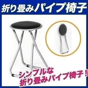 パイプ椅子 パイプいす 椅子 折り畳みイス 折りたたみチェア 折りたたみ椅子 折りたたみスツール l-design