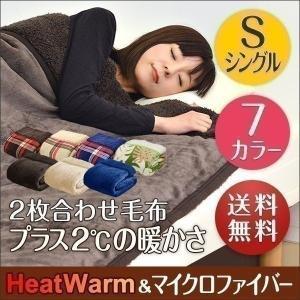 毛布 2枚合わせ毛布 シングル プラス2℃ ぬくぬくボリュームタイプ 発熱繊維 ヒートウォーム マイクロファイバー毛布 厚手 静電気防止 シープタッチ 送料無料|l-design
