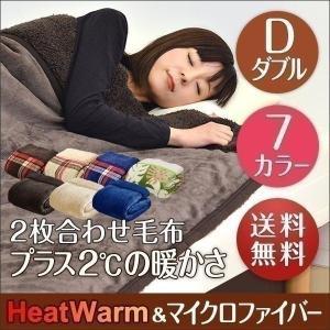 毛布 2枚合わせ毛布 ダブル プラス2℃ ぬくぬくボリュームタイプ 発熱繊維 ヒートウォーム マイクロファイバー毛布 厚手 静電気防止 送料無料|l-design