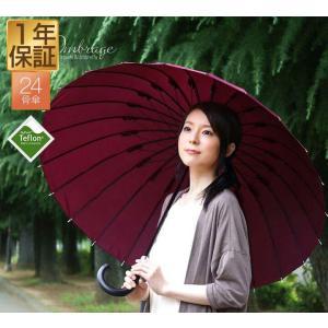 長傘 かさ カサ 傘 24本骨傘 雨傘 24本傘 晴雨兼用 テフロン加工骨傘 メンズ レディース傘 丈夫 風に強い傘 おしゃれ