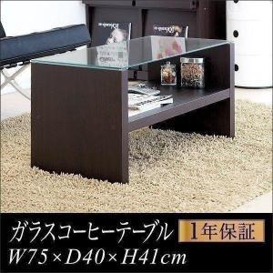テーブル センターテーブル ガラステーブル コーヒーテーブル リビングテーブル ローテーブル 収納 コレクション 幅75cmの写真