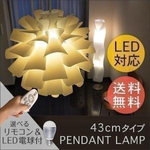照明 ライト 天井照明 ペンダントライト LED 北欧風 ランプシェード 43cm シェードランプ 間接照明 ランプ 送料無料|l-design