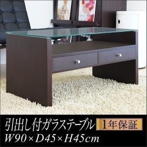 テーブル センターテーブル ガラステーブル リビングテーブル ローテーブル 収納 コレクション 引き出し付き 北欧 ミッドセンチュリー カフェの写真