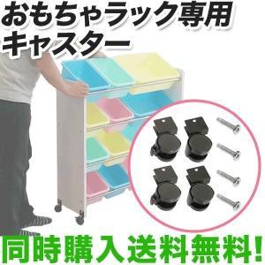 ラック本体と同時購入で 送料無料 おもちゃ箱 トイラック おもちゃラック 専用キャスター|l-design