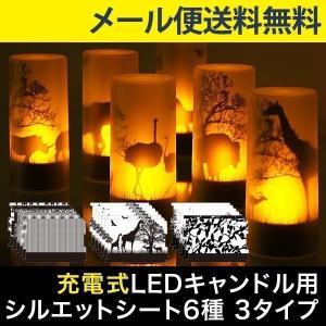 LEDキャンドルライト用影絵シート キャンドルLEDライト  メール便  送料無料|l-design
