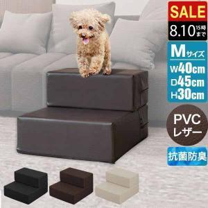 ドッグステップ ペットスロープ ドッグステップ ペット階段 ペット用ステップ 犬用踏み台 Mサイズ 幅40cm 送料無料|l-design