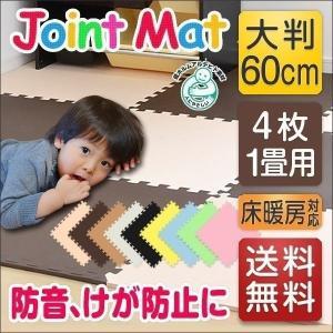 ジョイントマット フロアマット プレイマット 大判 赤ちゃんマット カラーマット クッション 4枚組 60cm 防音 吸音 床暖房対応 EVA 人気 送料無料|l-design