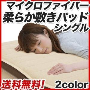 敷きパッド 敷パッド あったか敷きパッド マイクロファイバー シングル シーツ 送料無料|l-design