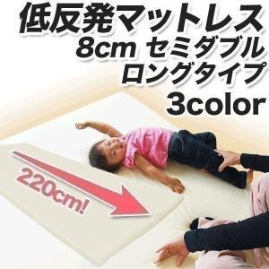 低反発マットレス セミダブル マットレス低反発 低反発マット低反発8cm ロングサイズ 体圧分散 布団 寝具 送料無料|l-design
