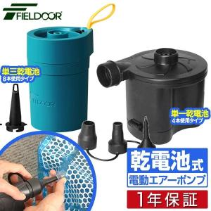 空気入れ 電動ポンプ エアーポンプ エアポンプ ビニールプール プール 電池式エアーポンプ 送料無料|l-design