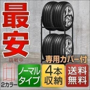 タイヤラック カバー付 タイヤ 収納 物置 保管 タイヤスタンド タイヤ収納ラック カバー付き スリム 4本 2段 タイヤカバー 軽自動車 送料無料|l-design