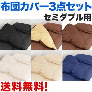 布団カバー セット セミダブルサイズ ふとんカバー 掛カバー 敷シーツ 枕カバー 送料無料|l-design
