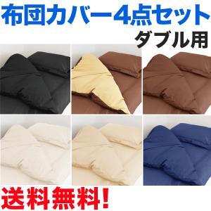 布団カバー セット ダブルサイズ ふとんカバー 掛カバー 敷シーツ 枕カバー 送料無料|l-design