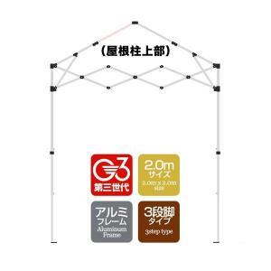 タープテント専用パーツ 屋根柱/上部  アルミフレーム 2.0mサイズ 3段脚タイプ G3第3世代|l-design