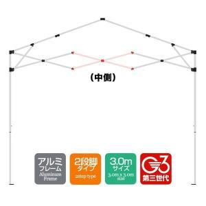 タープテント専用パーツ クロス柱/中側  アルミフレーム 3.0mサイズ 2段脚タイプ G3第3世代|l-design