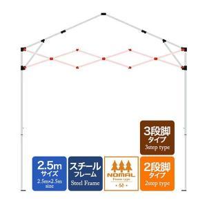 タープテント専用パーツ クロス柱セット[1セット]  スチールフレーム 2.5mサイズ 2段脚タイプ G3第3世代|l-design