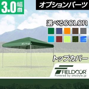 テント タープテント ワンタッチテント サンシェード 3.0×3.0m ワンタッチタープテント専用トップカバー 軽量アルミ/スチールモデル共通 FIELDOOR|l-design