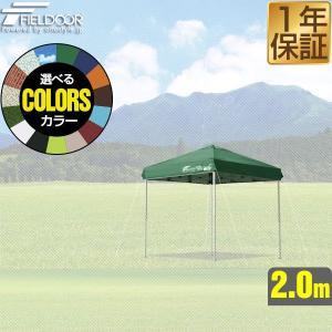 テント タープテント ワンタッチテント サンシェード 2.0×2.0m ワンタッチタープテント専用トップカバー 軽量アルミ/スチールモデル共通|l-design