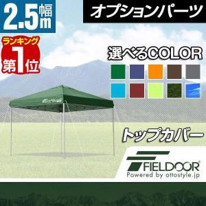 タープテント専用パーツ 2.5×2.5mタープテント専用トップカバー 軽量アルミ/スチールモデル共通 高耐水圧+シーム加工+シルバーコーティング|l-design