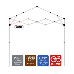 タープテント専用パーツ クロス柱/端側  アルミフレーム 2.5mサイズ 3段脚タイプ G3第3世代|l-design