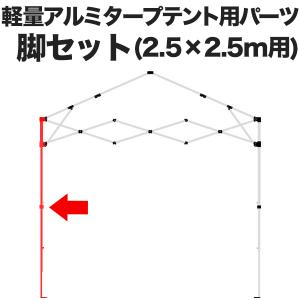 テント用補修パーツ タープテント 軽量アルミ 2.5m用 脚フレームフルセット 脚 交換 修理 部品  G3モデル対応|l-design