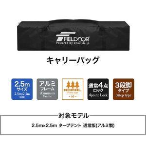 2.5×2.5m軽量アルミタープテント専用  収納袋 バッグ|l-design