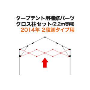 脚2段タイプ タープテント専用パーツ クロス柱セット[1セット]  スチールフレーム 2.2mサイズ G2第2世代|l-design