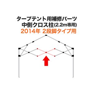 脚2段タイプ タープテント専用パーツ クロス柱/端側  スチールフレーム 2.2mサイズ G2第2世代|l-design