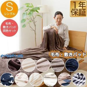 毛布 敷きパッド セット シングル マイクロファイバー マイクロファイバー毛布 mofua モフア 低ホルム 丸洗い 静電気防止 ブランケット かわいい 送料無料|l-design