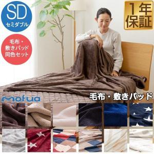 毛布 敷きパッド セット セミダブル マイクロファイバー マイクロファイバー毛布 mofua モフア 低ホルム 丸洗い 静電気防止 ブランケット かわいい 送料無料|l-design