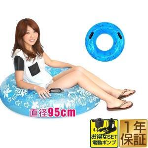 浮き輪 うきわ 浮輪 フロート 大きい ビッグサイズ ジャンボ浮き輪 電動ポンプ 空気入れ 水遊び 浮き具 取っ手付 95cm 海 プール 海水浴 送料無料|l-design