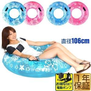 浮き輪 うきわ フロート おしゃれ ジャンボ浮き輪 取っ手付 電動ポンプ 空気入れ 水遊び 浮き具 大人 海 プール 海水浴 ビーチ 大きい 送料無料|l-design