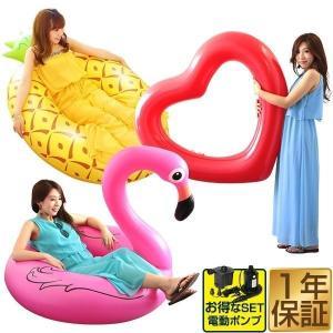 浮き輪 うきわ 大人 ハート 赤 パイナップル フラミンゴ 電動ポンプ 空気入れ インスタ ジャンボ浮き輪 浮輪 浮き具 フロート 大きい 可愛い 送料無料|l-design