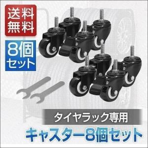 タイヤスタンド用 キャスター8個セット スパナ付 タイヤスタンド スリムタイプに最適な専用キャスター8個セット!タイヤラック タイヤ収納 ラック 送料無料|l-design